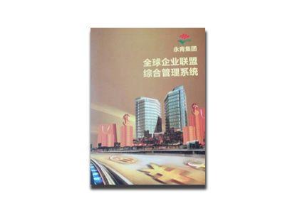 企业杂志书刊印刷