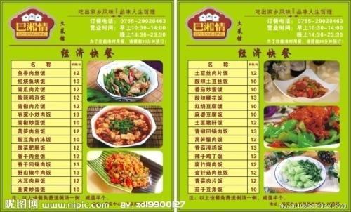 印刷菜谱菜单