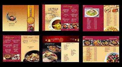 菜谱菜单北京彩印