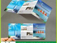 海报彩页印刷