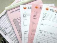华北无碳复写印刷