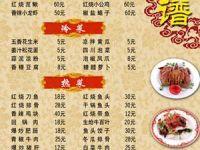 北京彩色印刷菜谱菜单