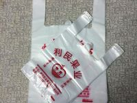 北京彩印塑料袋