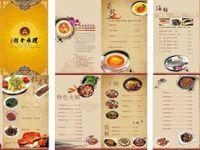 北京彩印菜谱菜单