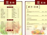 菜谱菜单印刷报价